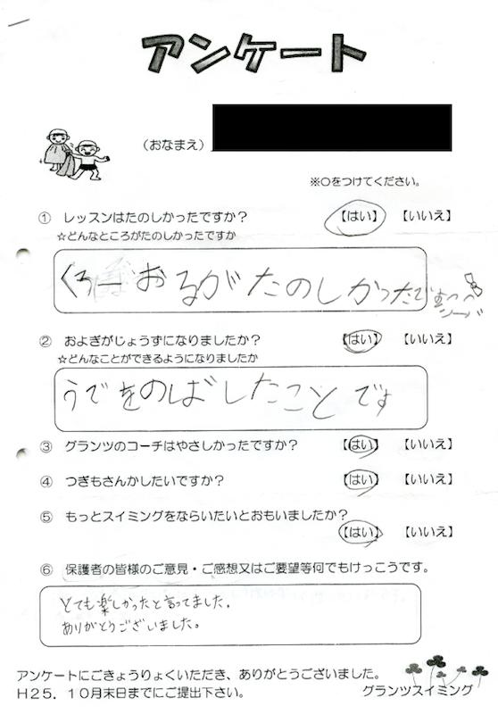 questionnaire_01