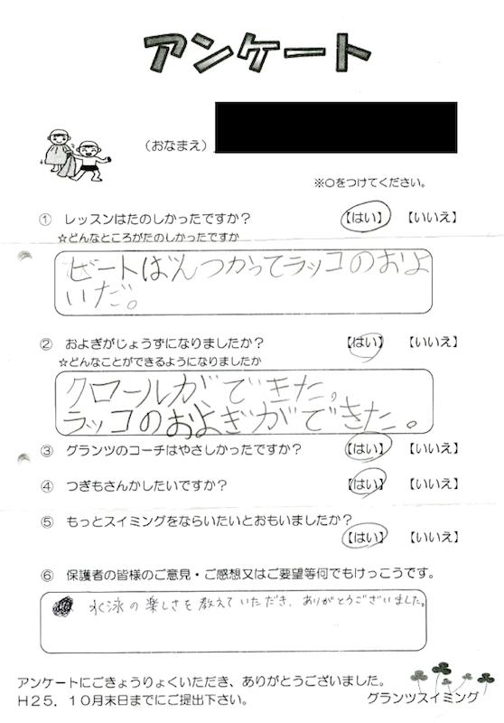 questionnaire_02