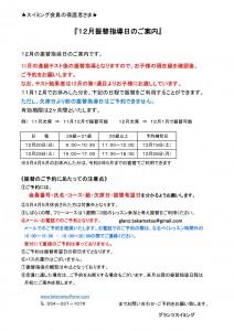 12月振替案内_page-0001