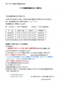 1月振替案内_page-0001