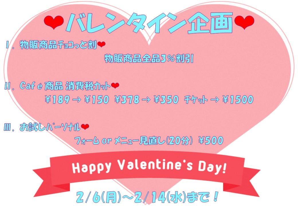 バレンタイン企画実施中!!