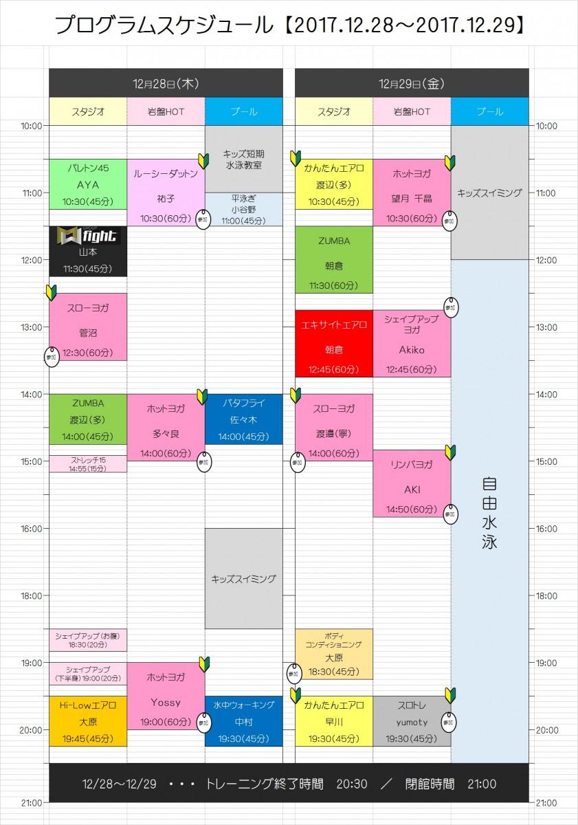 年末年始営業プログラムスケジュール2017WEB
