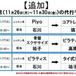 11/26(月)~11/30(金)の追加代行情報