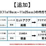 11/19(月)〜11/25(日)追加代行情報