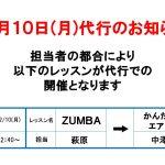 12/10(月)代行のお知らせ