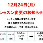 12/24(月)レッスン変更のお知らせ