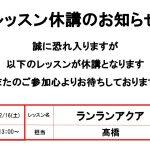 2/15(金)~2/27(水)の代行・休講情報