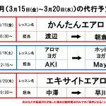 3/15(金)~3/20(水)の代行情報
