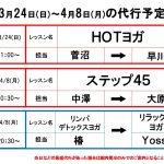 3/24(日)~4/8(月)の代行情報