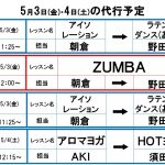 5/3(金)・5/4(土)の代行情報