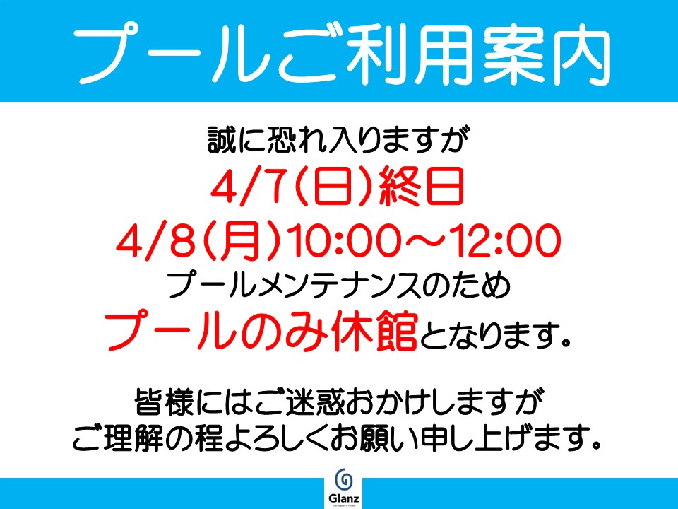 4月7日プールメンテ