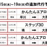 5/15(水)5/19(日)の追加代行情報