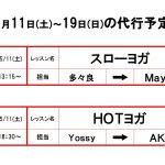5/11(土)~5/19(日)の代行情報