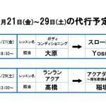 6/21(金)~6/29(土)の代行情報&レッスン内容変更