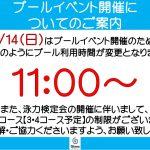 7/14(日)プール無料開放開催のお知らせ