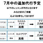 【7月中の代行情報】訂正と追加