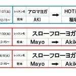 7/23(火)~8/6(火)の代行情報