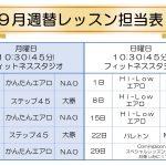 【9月レッスン情報】