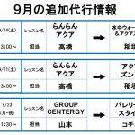 9月の代行情報