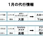 1月の追加代行情報