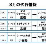 8月の代行情報