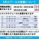 8月の営業情報(夏季休館等のお知らせ)
