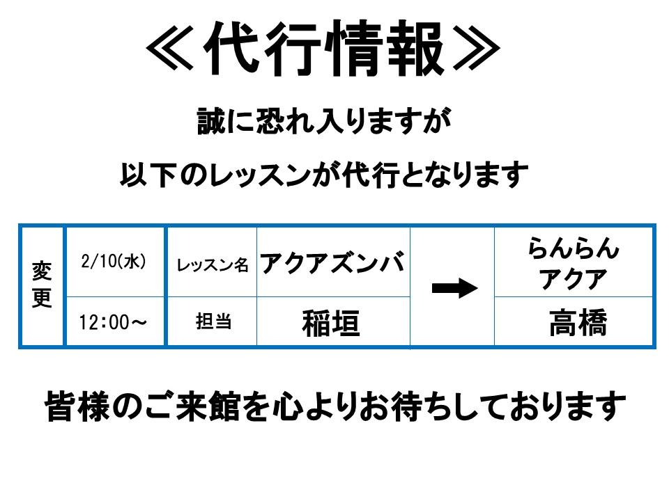 代行POP_jpg2-10
