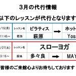 3月の代行情報
