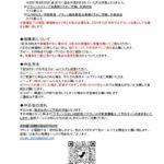 【グランツ会員様限定】ワクチン職域接種申込について 8/25(水)締め切り②